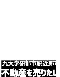 九大学研都市駅近郊で不動産を売りたい